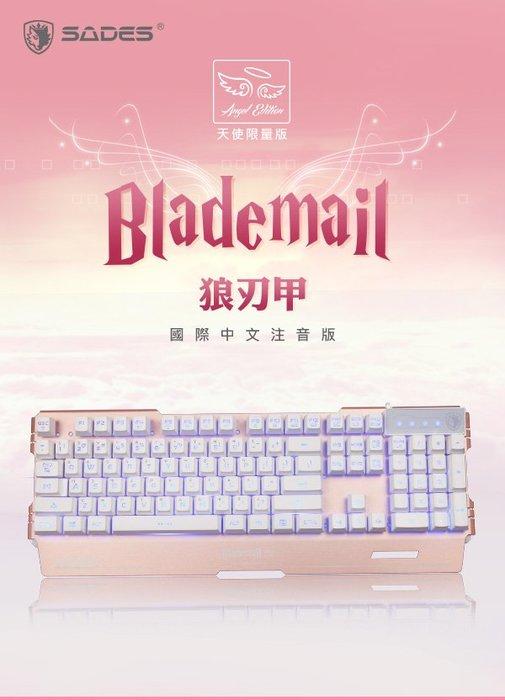 [ 邁克電腦 ]手感類似機械紅軸 SADES 賽德斯 天使限量版 Blademail 狼刃甲 RGB  中文注音版