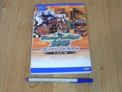 【小蕙生活館】日文攻略(PS2。PS3。WII。XB360) 賽馬大亨世界 2010 ~ 公式指南