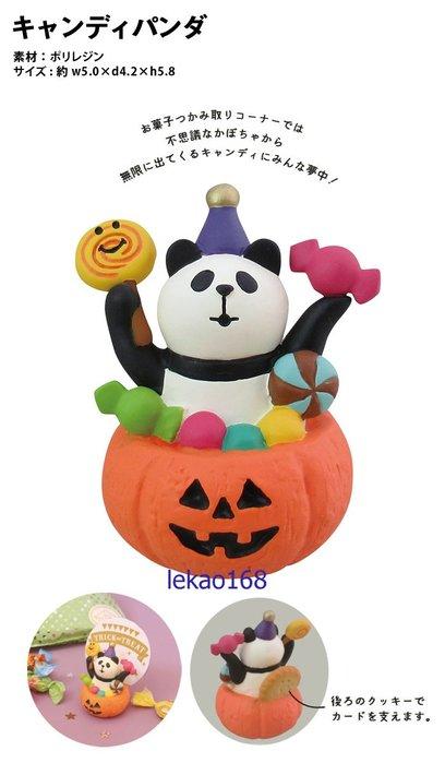 Decole concombre加藤真治萬聖節南瓜上的熊貓Happy Halloween [2019年9月新到貨   ]
