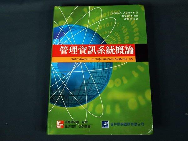 【考試院二手書】《管理資訊系統概論》│麥格羅.希爾國際│董和昇│八成新(22Z13)