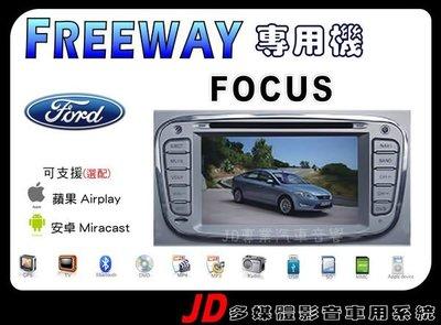 【JD 新北 桃園】FREEWAY FORD Focus  福特 DVD/USB/HD數位/導航/藍芽 7吋觸控螢幕主機 專用機.