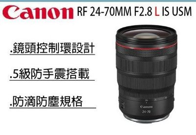 【柯達行】CANON RF 24-70MM F2.8 L IS USM 5級防震 平輸/店保/免運費