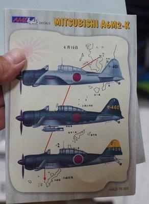 絕版-AML-72 005-Mitsubishi-A6M2-K-Decals & Resin Additions-加3元費-M-000