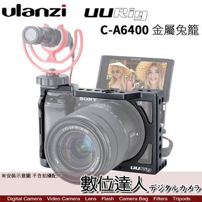 【數位達人】Ulanzi UURig C-A6400 金屬兔籠 提籠 / A6400 冷靴 外殼籠架 穩定器