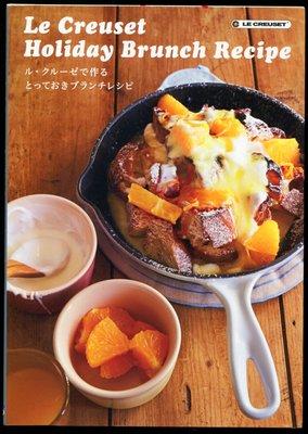 紅蘿蔔工作坊/料理~(鑄鐵鍋料理)ル・クルーゼで作る とっておきブランチレシピ(日文書)9H