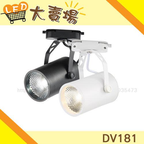 N【LED 大賣場】(DV181) 《團購10入-平均257/入》軌道投射燈LED-15WCOB聚光保固另有浴室燈陽台燈