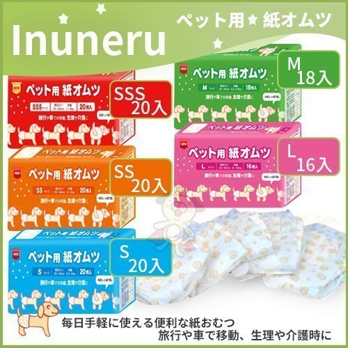 日本inuneru 狗兒爽寵物尿褲(生理褲)-L號