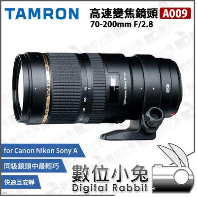 數位小兔【TAMRON A009 高速變焦鏡頭 Sony A Canon】公司貨 70-200mm F/2.8