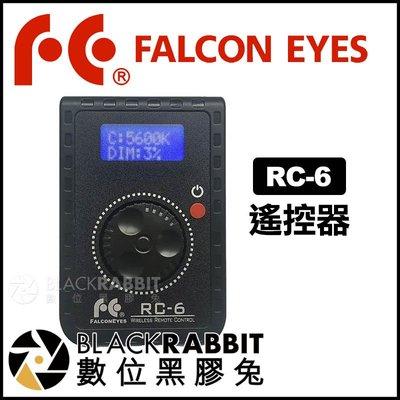 數位黑膠兔【 Falcon Eyes RC-6 遙控器 】 RX-18TD 攝影燈 補光燈 柔板 軟板 LED燈 棚燈