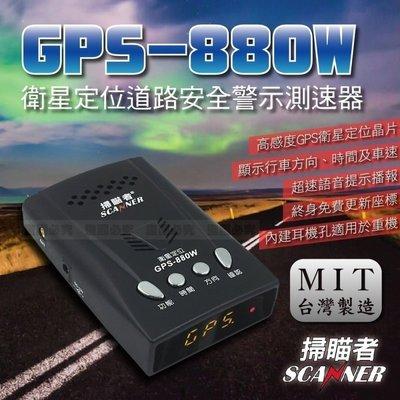 【小樺資訊】開發票 免運 掃瞄者 GPS-880W 衛星定位 固定桿 照相 測速器 超速警示 免費更新 台灣製造 重機