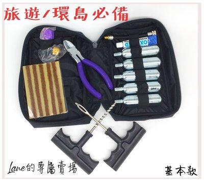 KRONYO台灣製造補胎包,單車/電動車/重機/汽車外出必備 補胎工具 基本款