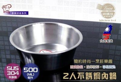 歐IN》2人份 內鍋 正304 不鏽鋼 白鐵 電鍋 湯鍋 燉滷鍋 煮飯鍋 調理鍋 布丁模 蛋糕模 台灣製造 嘉義市
