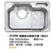 JT-S750 韓國水槽