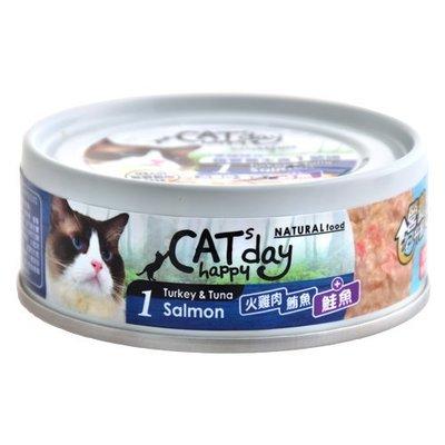 【寵物王國-貓館】Cats happy day幸福時光-無穀低敏貓營養主食1號罐(火雞肉+鮪魚+鮭魚)80g