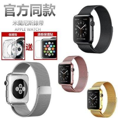 Apple Watch錶帶 1 2 3代 米蘭錶帶(送保護貼+保護殼)不鏽鋼金屬錶帶 蘋果手錶 米蘭尼斯錶帶