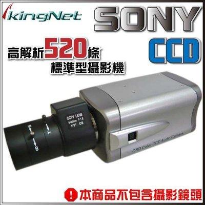 【1368】高解析520條SONY晶片照車牌攝影機 抗逆光 快門可調 背光補償 內建收音 車牌監視器 SONY DSP