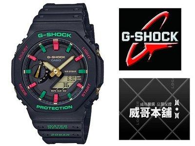 【威哥本舖】Casio原廠貨 G-Shock GA-2100TH-1A 聖誕節紅綠特別版 GA-2100TH