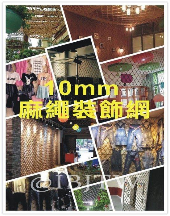 麻繩裝飾網 10mm【奇滿來】吊掛網 照片牆 掛衣網 護欄安全網 咖啡廳裝飾 服飾店裝飾 酒吧裝飾 房間佈置 AEGT