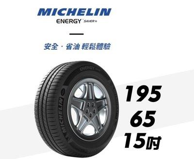 CS車宮車業 米其林 195/65/15 ENERGY SAVER+ MICHELIN 米其林輪胎 輪胎 15吋