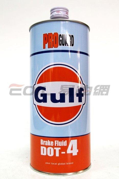 【易油網】 【缺貨】GULF PRO GUARD BRAKE DOT4 日本 煞車油 刹車油 ENI Mobil
