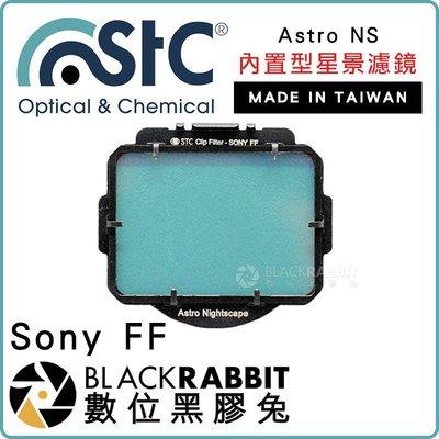 數位黑膠兔【 STC Astro NS 星景濾鏡 內置型 Sony FF 】 A7 內置型濾鏡 星空 光害濾鏡 銀河