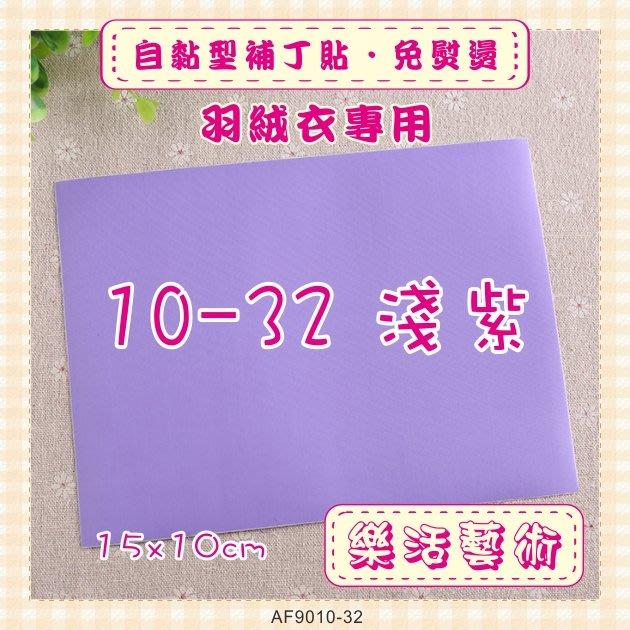 樂活藝術「燙貼布」 ~ 10-32淺紫色 羽絨衣專用 自黏型補丁貼 免熨燙 防水《有背膠》【現貨】【AF9010-32】