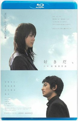 【藍光電影】我好得你  我喜歡你   喜歡你  好きだ、 (2005)