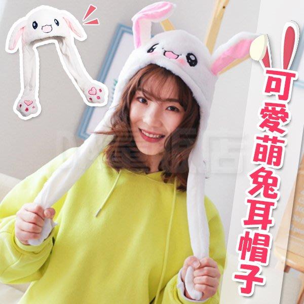 抖音兔子帽 新款 會動的兔子帽 氣囊帽 女帽 兔子帽 兔耳帽 (V50-2289)