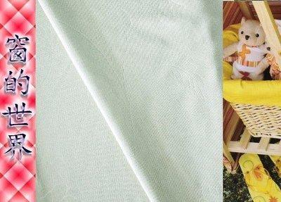 【窗的世界】20年專業製作達人,三明治遮光造型羅馬簾/窗簾B58訂做服務