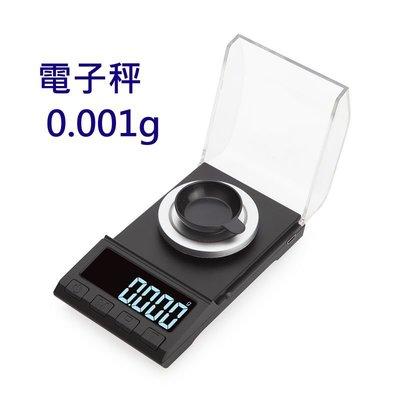 0.001 高精度電子秤 20g 0.001g 珠寶秤 口袋秤 天平秤 手掌秤 珠寶秤 迷你秤