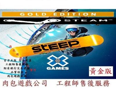 PC版 官方正版 繁體 肉包遊戲 STEAM 黃金版 極限巔峰 Steep - X-Games Gold Edition