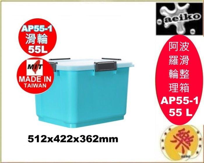 AP551阿波羅滑輪整理箱藍/換季收納/置物箱/衣服收納/搬運收納/AP55-1/直購價/aeiko樂天生活倉庫
