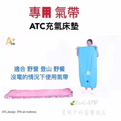 ATC|組合可洗式TPU充氣床墊 專用〈氣帶〉【EcoCamp艾科戶外露營用品/桃園/中壢】 桃園市