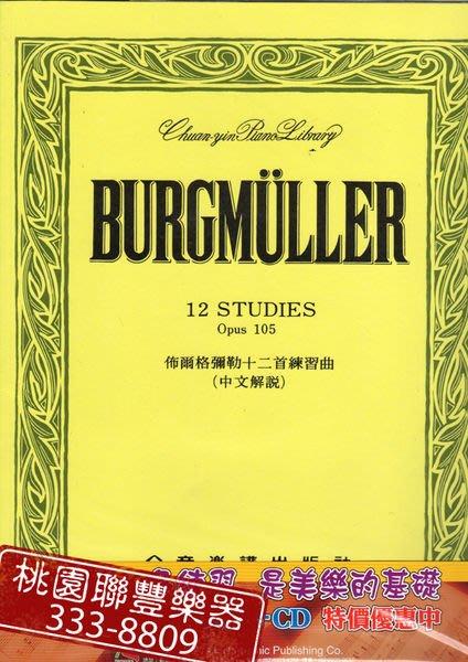 《∮聯豐樂器∮》佈爾格爾勒12首練習曲(樂譜+CD+書套) 樂譜 琴譜 全新品《桃園現貨》