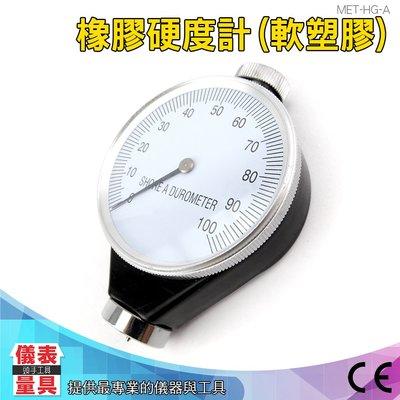 儀表量具 橡膠硬度計 邵氏硬度計 A 輪胎 矽膠 塑料 硬橡膠 硬樹脂 硬度測量儀 硬度計 玻璃 海綿