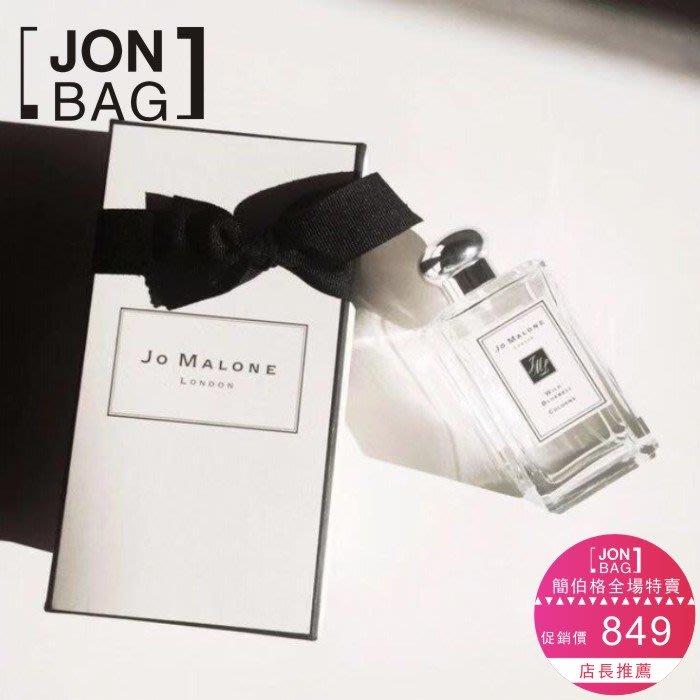 Jo Malone 祖馬龍香水 香氛 100ml 藍風鈴 英國梨與小蒼蘭 女性香水 男性香水 禮物禮品 附手提袋購買發票