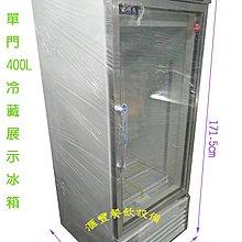 滙豐餐飲設備~全新~台製單門展示400型冰箱/目前冰箱活動特價中,價格依廠商調動為凖,不另行通知。