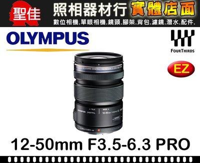 【公司貨】OLYMPUS M.ZUIKO DIGITAL ED 12-50mm f3.5–6.3 EZ  彩盒
