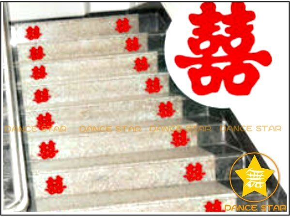 星星【新娘婚禮結婚紅喜字貼紙】T302#-草體樓梯紅色喜字-婚禮樓梯喜字-貼婚房裝飾喜-9.1*7.5cm-張2元