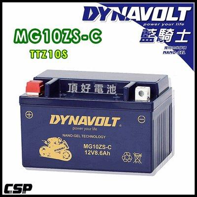 好禮2選1 頂好電池-台中 DYNAVOLT 藍騎士 MG10ZS-C 奈米膠體機車電池 TTZ10S GTZ10S