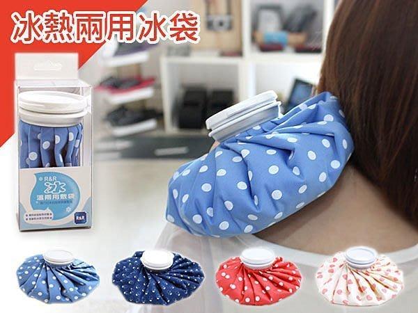 冷敷袋 冰敷袋 冰袋 熱敷 ( 冰熱兩用冰袋-9吋 ) 降溫舒壓的好幫手 i-HOME愛雜貨