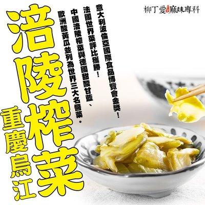 柳丁愛☆烏江涪陵榨菜原味菜片60g【A...