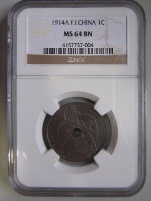 法屬印度中國 1914A  1分 NGC MS64BN