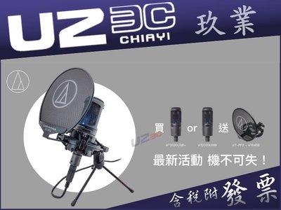 全新公司貨 『嘉義U23C』鐵三角 A...