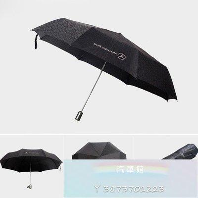 (72H寄出)Mercedes-Benz/賓士 27吋全自動雨傘 暗紋 折傘