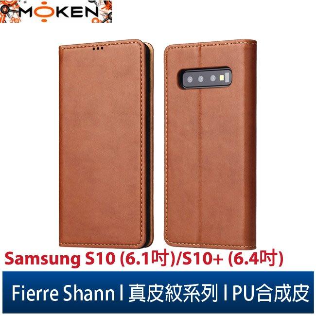 【默肯國際】Fierre Shann真皮紋 Samsung S10 / S10+ 錢包支架款 磁吸側掀 手工PU皮套