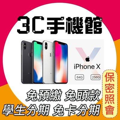 【台北大同_免預繳_免卡分期】APPLE IPHONE X 64G 256G IPHONE 8 7 6 plus
