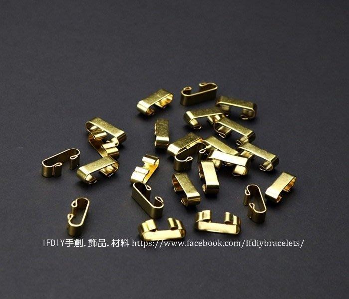 飾品 配件 F410 黃銅C扣/繩扣 20入/組 連接 連結 DIY 手創 手工藝 手鍊 項鍊 蠟線 編織 金工 銅雕