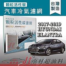 Jt車材 - 蜂巢式活性碳冷氣濾網 - 現代 HYUNDAI ELANTRA 2017-2019年 附發票