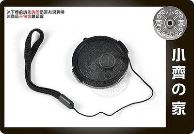 小齊的家 CANON NIKON 25mm 27mm 28mm 30mm 30.5mm 34mm 37mm 40mm 40.5mm鏡頭蓋 自黏式 防丟繩 手繩 台北市